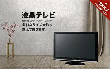 テレビレンタル